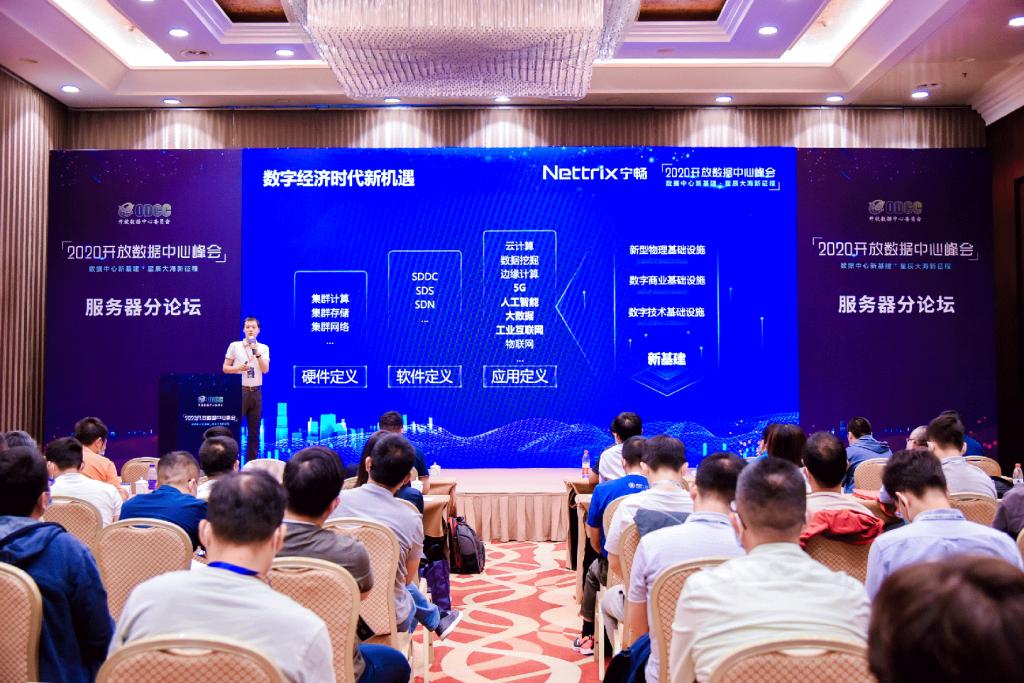 宁畅荣获ODCC 2020优秀合作伙伴 高速成长赢行业认可-ITNEWS